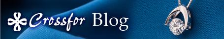 crossfor ブログ