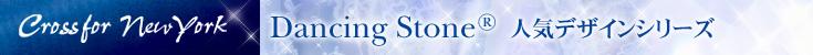 Crossfor New York Dancing Stone 人気デザインシリーズ