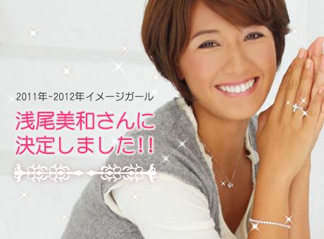 浅尾美和の画像 p1_3